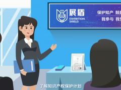深圳國際家具展知識產權保護計劃