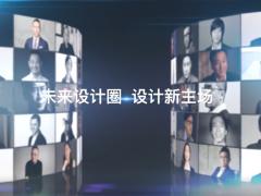 2021深圳時尚家居設計周